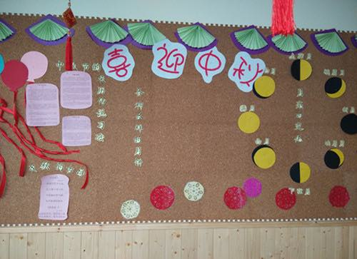 从创设孩子的生活环境到发动幼儿和家长一起收集有关中秋节风俗习惯的资料,通过故事、图片、画册、录像等直观教具,让幼儿初步获得相关知识。幼儿园的众多展板是教师用心呈现出的浓浓中秋之意。高挂的喜庆、精致灯笼,是孩子与家长共同点亮的中秋之情。